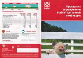 Новая линейка кормов для бройлеров purina профи. важные отличия от предыдущей линейки, схемы применения старт, рост, финиш