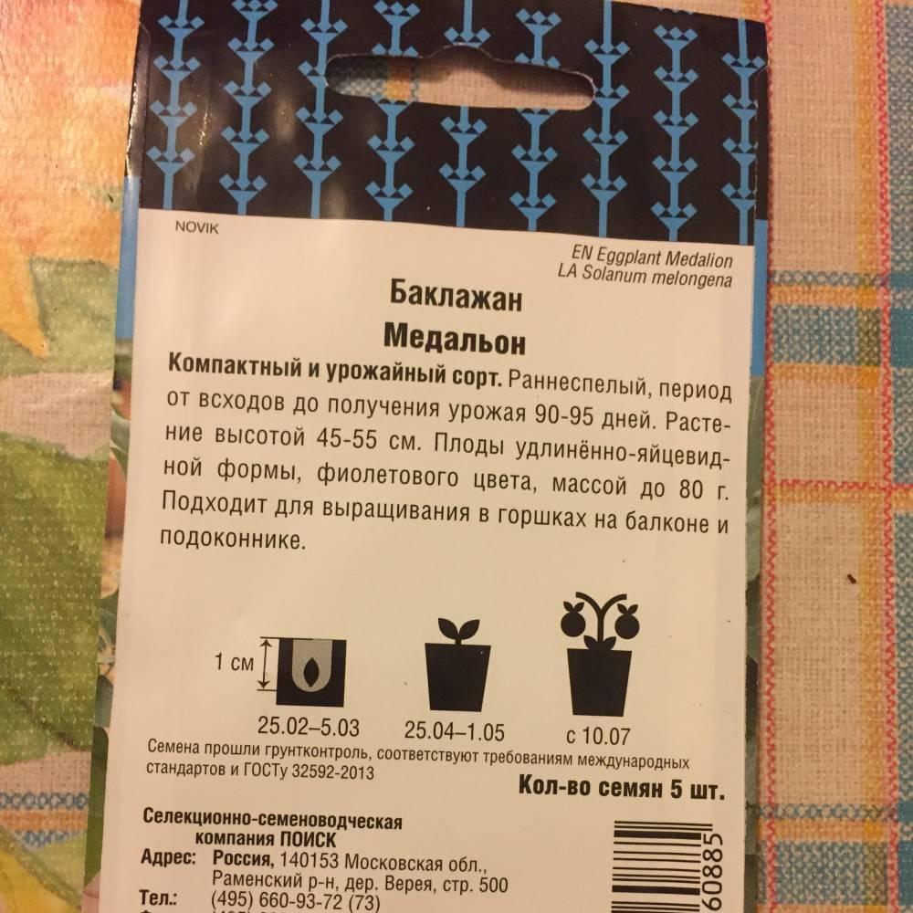 Особенности посадки и выращивания баклажана «алмаз»