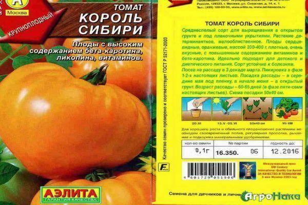 "Томат ""гордость сибири"": описание сорта, характеристики плода и фото"