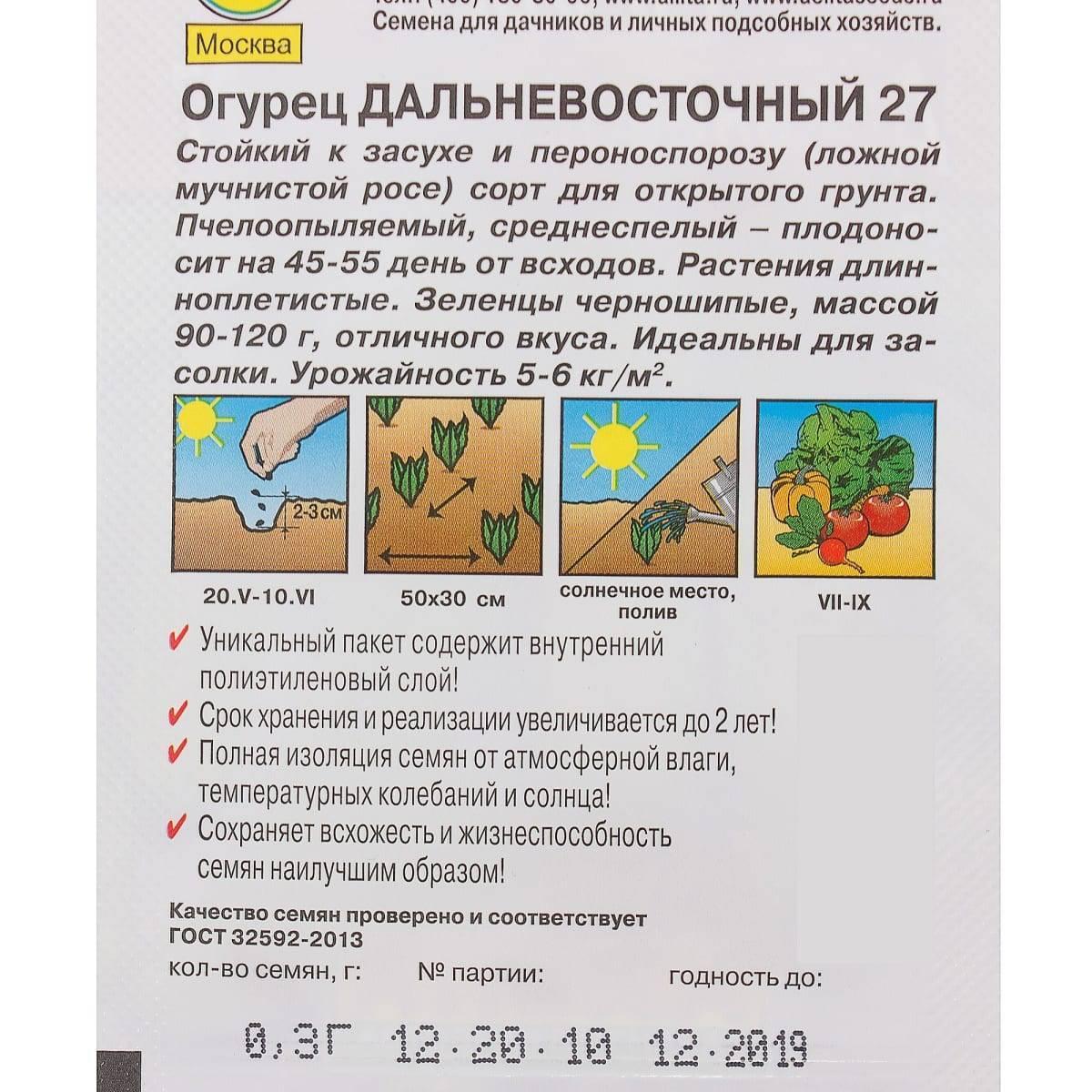 Огурец «дальневосточный 27»: описание сорта, фото и отзывы