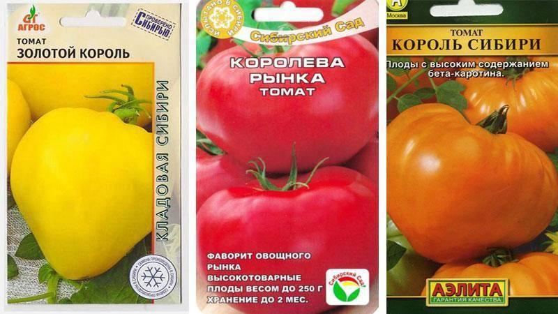 Все о серии томатов король рынка: как вырастить, советы фермеров и описание культуры
