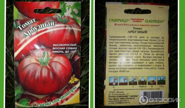 Томат арбузный: характеристика и описание индетерминантного сорта с фото