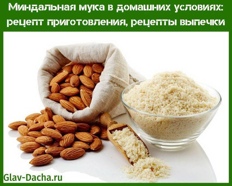 Миндальное молоко. польза и вред, рецепт приготовления в домашних условиях