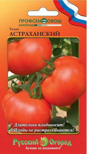 Томат астраханский характеристика и описание сорта