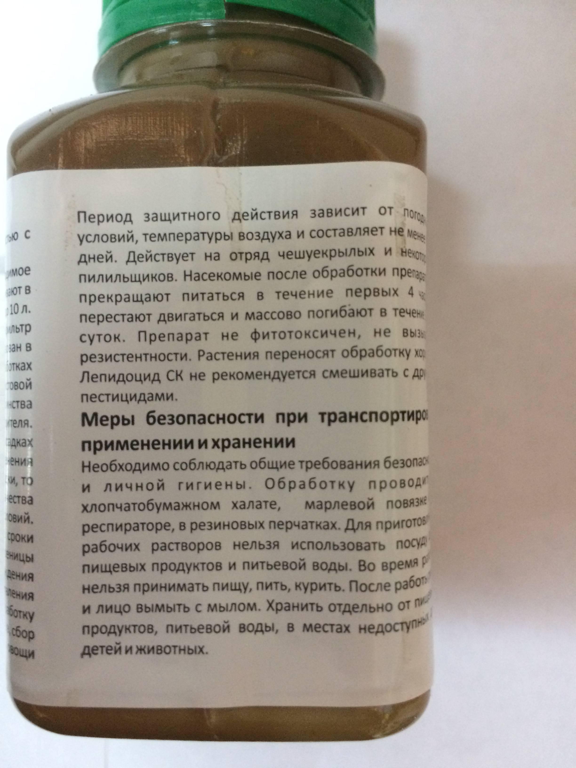 Лепидоцид - инструкция по применению, отзывы дачников