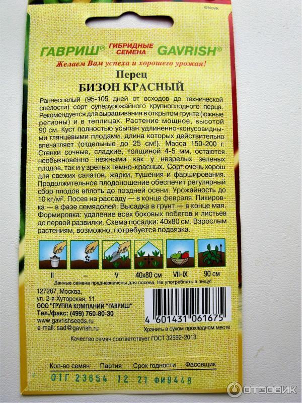 Перец бизон желтый: особенности сорта, описание, урожайность, отзывы