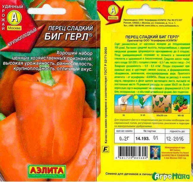Перец сладкий: семена, лучшие сорта - подробное описание!