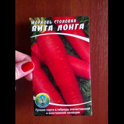 Морковь вита лонга — описание сорта, фото, отзывы, посадка и уход