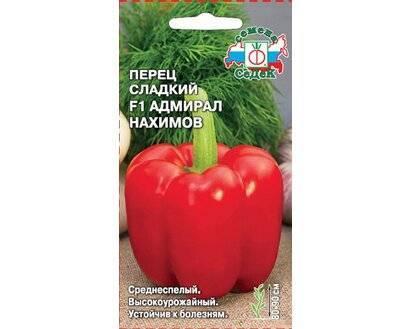 Перец сладкий адмирал нахимов f1. описание, техника выращивания, плюсы, минусы