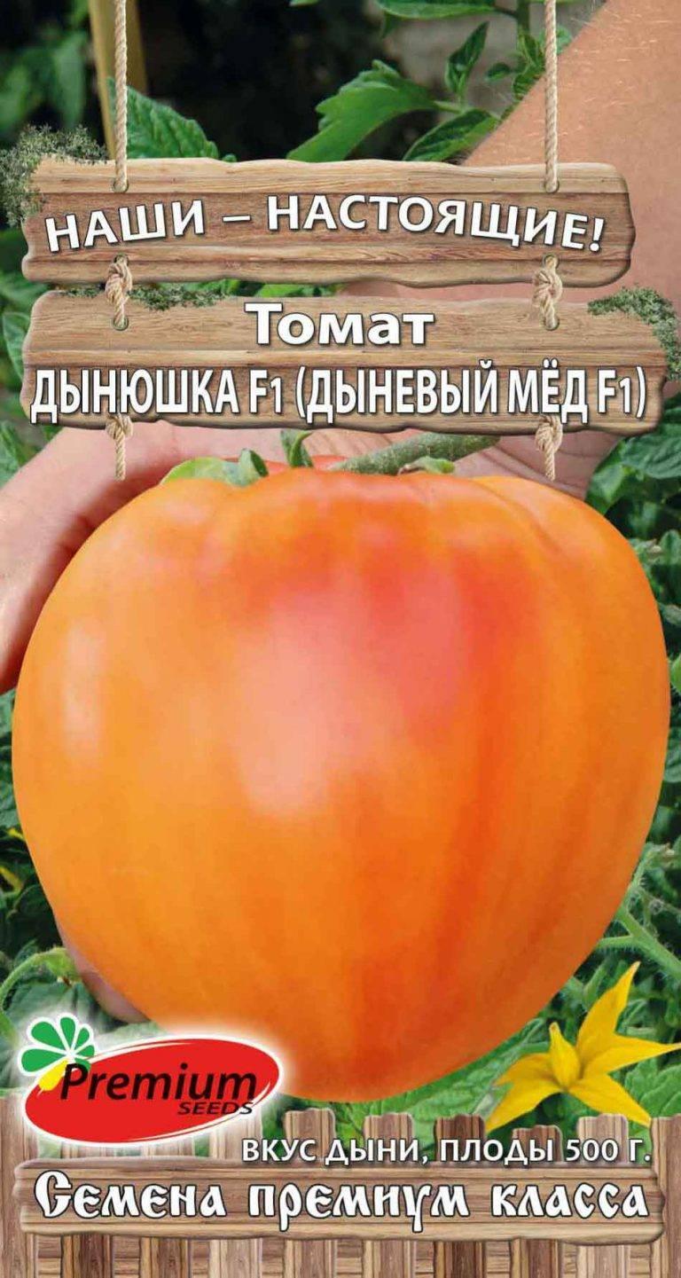 Томат алтайский мед: описание сорта, фото, особенности ухода