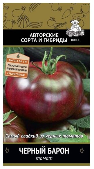 Томат Черный барон: отзывы, фото урожайность