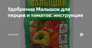 Удобрения для томатов и перцев: малышок, нитрофоска, аммофоска, красный великан, атлет, маг бор, завязь и другие, применение готовых подкормок для помидоров и овощей