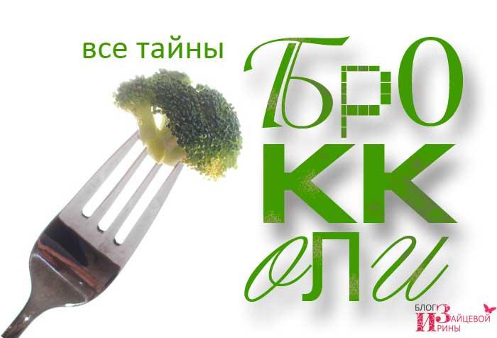 Капуста брокколи — полезные свойства и противопоказания, возможный вред