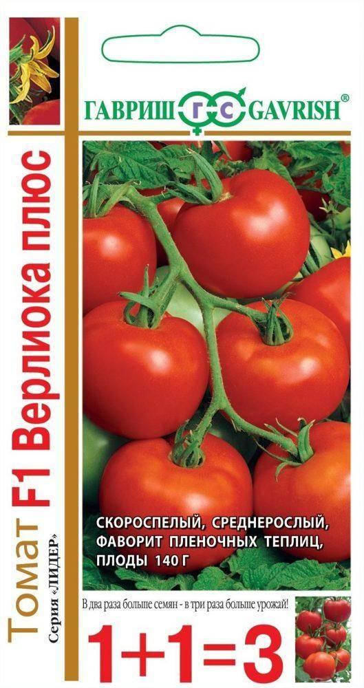 Томат верлиока f1: описание и характеристика гибрида, отзывы и фото тех, кто выращивает