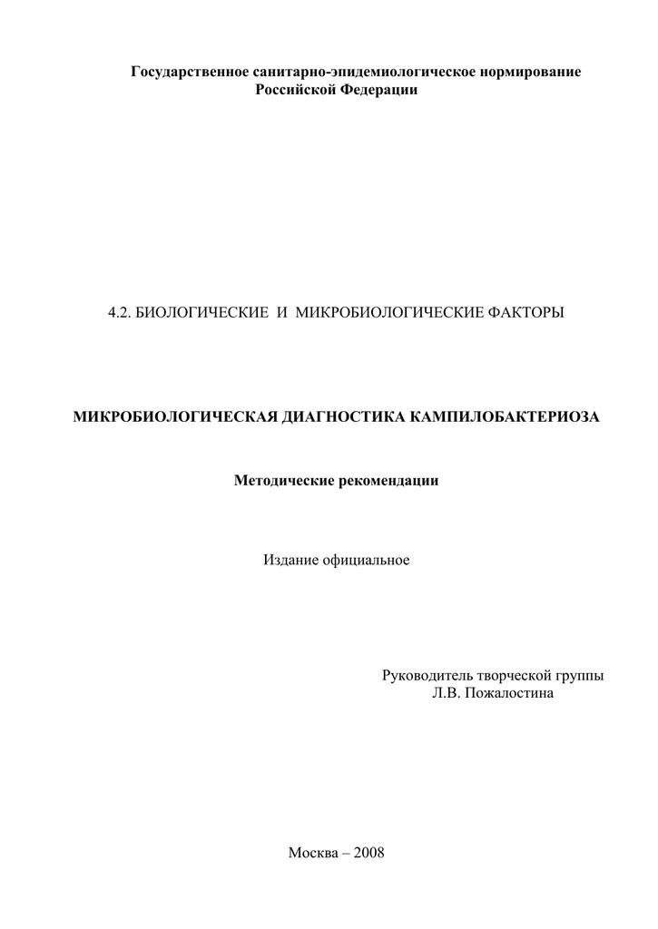 Усовершенствование диагностики кампилобактериоза свиней - автореферат диссертации по ветеринарии скачать бесплатно на тему 'ветеринарная эпизоотология, микология с микотоксикологией и иммунология', специальность вак рф 16.00.03