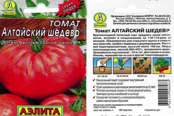 Томат алтайский оранжевый: характеристика и описание среднеспелого сорта с фото