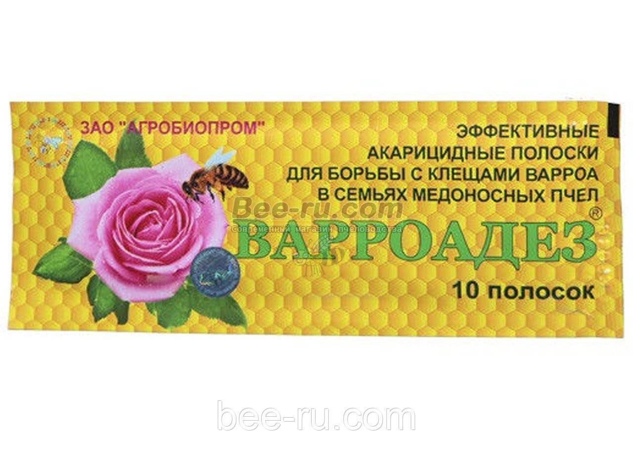 Лекарства для пчел