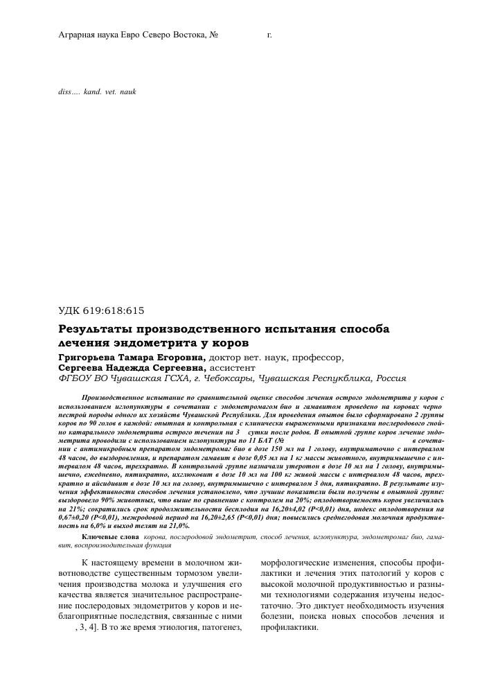 Хроническая субинволюция матки у коров - дипломная работа , страница 4