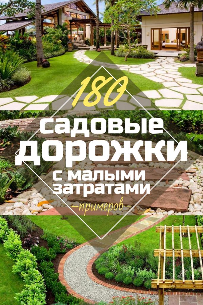 Садовые дорожки своими руками - 100 фото и видео инструкции как построить из подручных материалов дорожку для сада