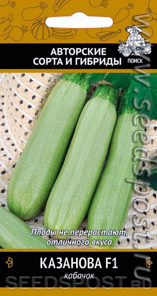 Кабачок казанова f1 - фото урожая, цены, отзывы и особенности выращивания