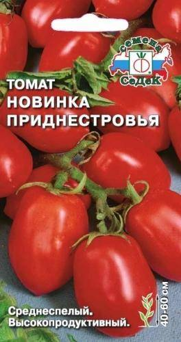 Томат новинка приднестровья — описание сорта, отзывы, урожайность