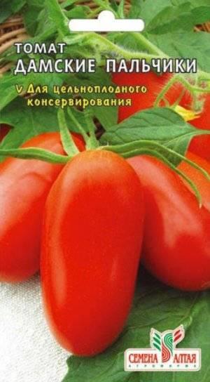 Дамские пальчики — изящный томат для домашних заготовок. тонкости выращивания и описание сорта