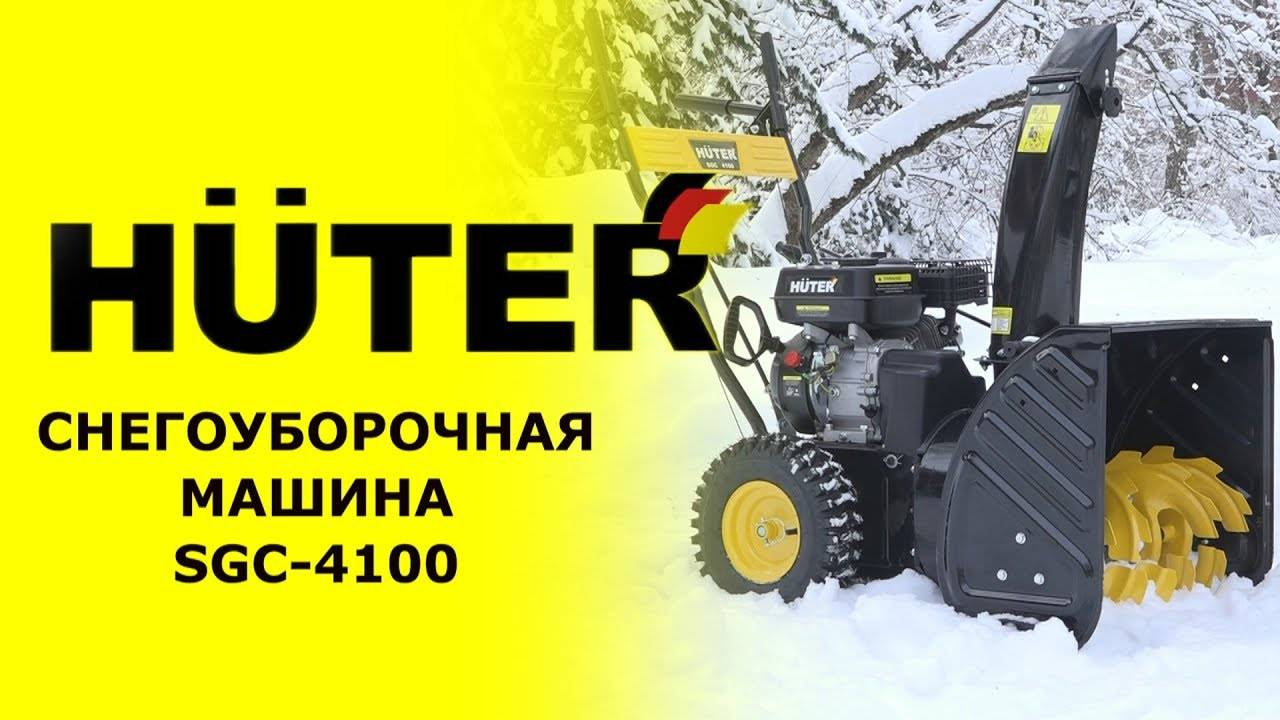 Снегоуборщик huter sgc 4100: отзывы и обзор