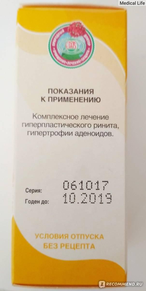 Масло туи при аденоидах: инструкция по применению, отзывы
