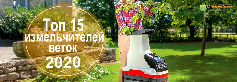 Выбираем садовый измельчитель: самые популярные модели