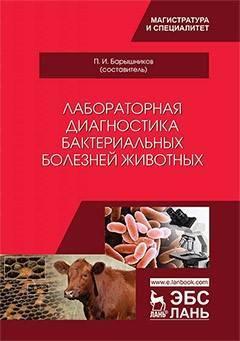 Автореферат и диссертация по ветеринарии (16.00.03) на тему:усовершенствование диагностики кампилобактериоза свиней