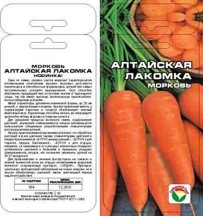 Морковь алтайская лакомка: описание, отзывы, сибирский сад, фото урожайности
