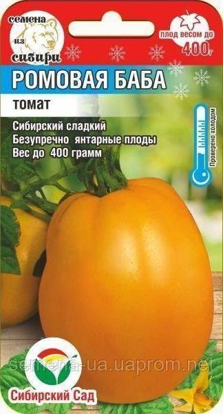 Томат ромовая баба: отзывы, фото и описание