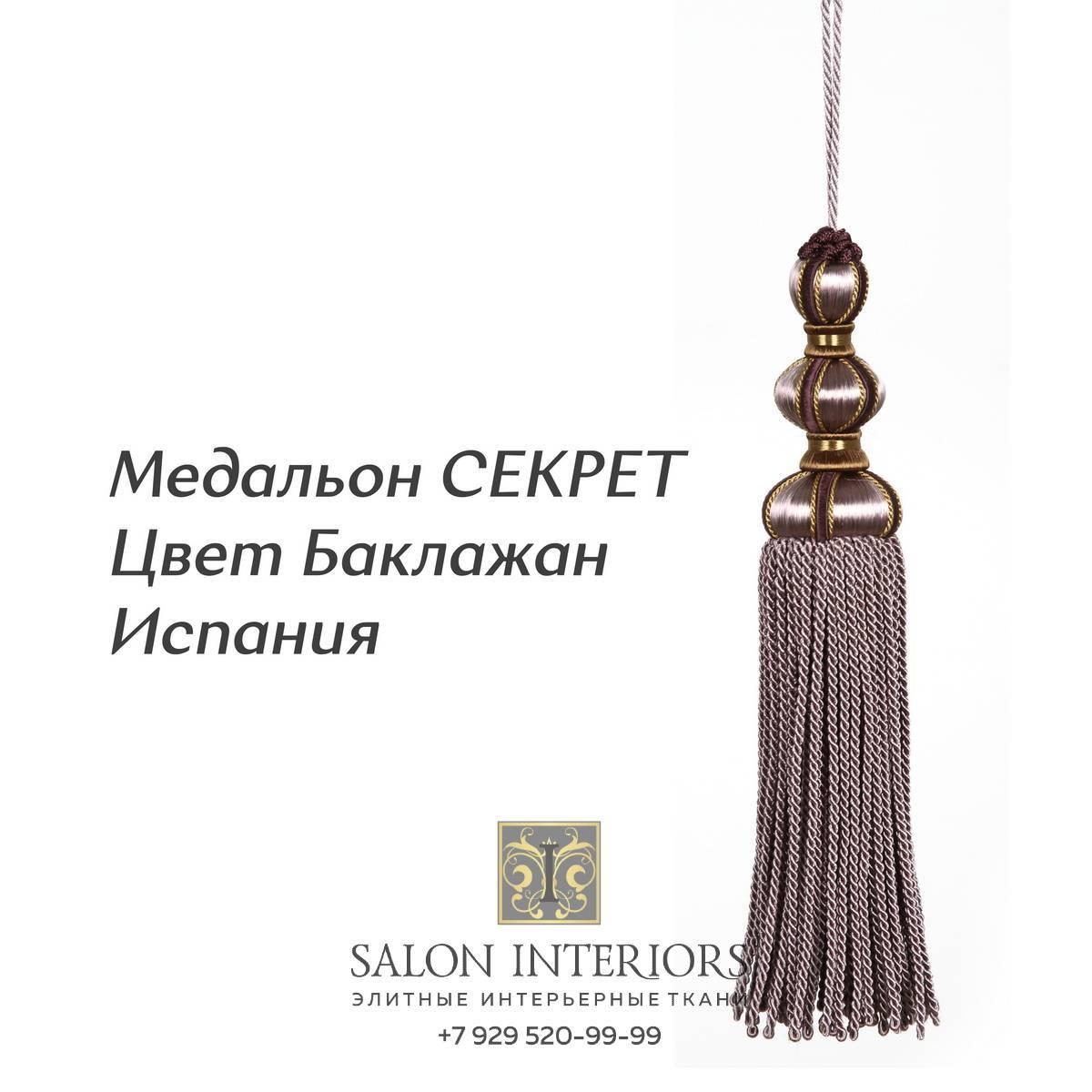 Баклажан Медальон