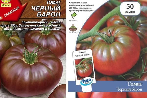 Для салатов и соков — томат черный барон