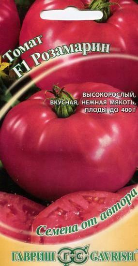 Томат розмарин f1: отзывы, фото, урожайность