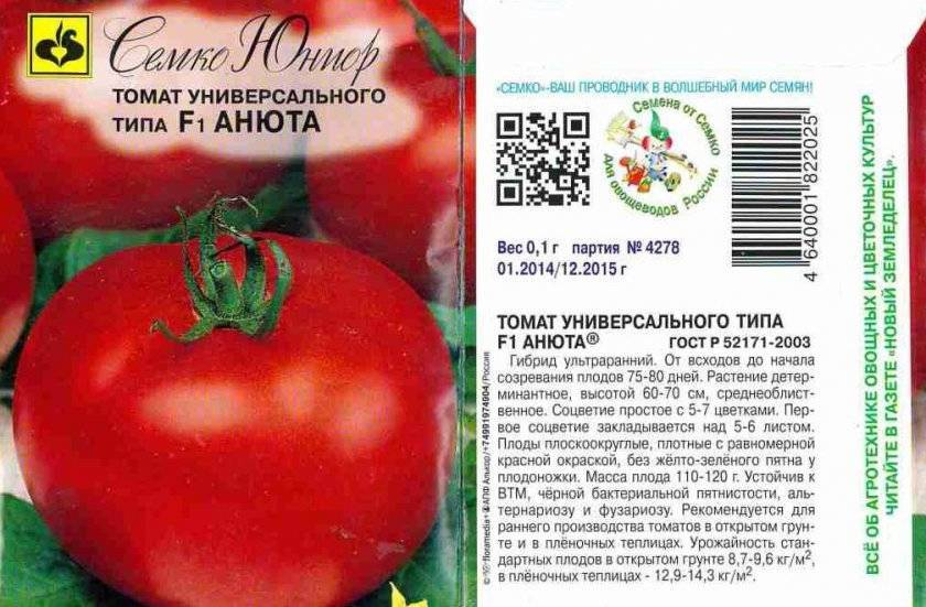 Неприхотливый и урожайный гибрид: томат анюта