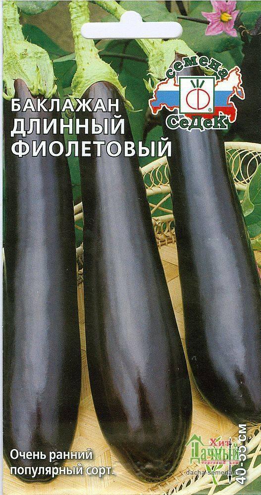 Баклажан длинный фиолетовый: отзывы, описание