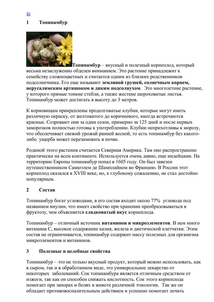 Порошок топинамбура: отзывы, применение