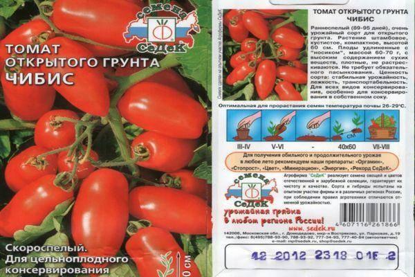 Томат чибис характеристика и описание сорта урожайность отзывы фото