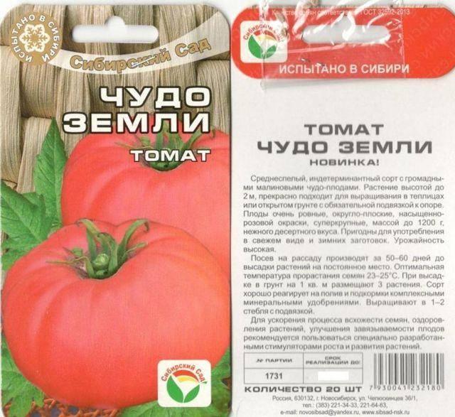 Чудо земли — томат для вашего участка