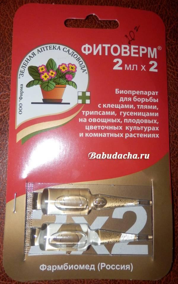 Лепидоцид: инструкция по применению для растений, отзывы, состав