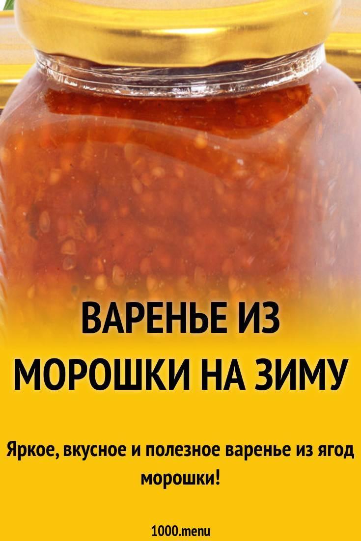 Морошка моченая: рецепт приготовления