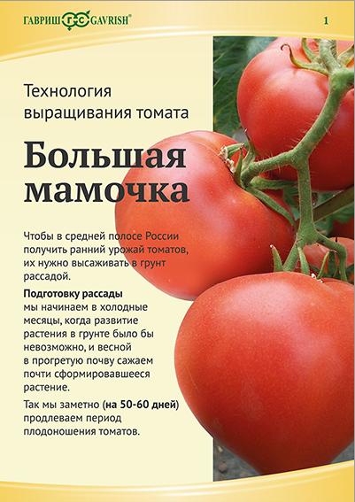 Томат  «большая мамочка»: описание сорта, как правильно выращивать и ухаживать