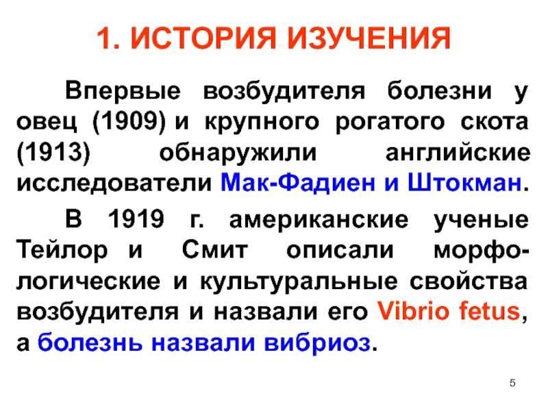Кампилобактериоз (вибриоз). ветеринария.