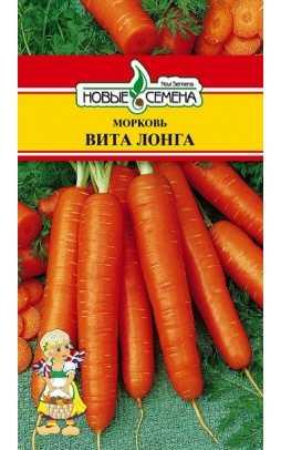 Морковь вита лонга описание сорта