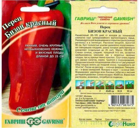 Перец бизон красный: характеристика и описание сорта, урожайность, фото, отзывы