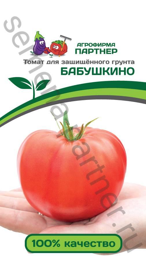 Томат бабушкин секрет — описание сорта, урожайность, фото и отзывы садоводов