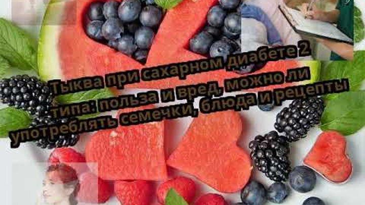 Рецепты блюд для диабетиков 1 и 2 типа