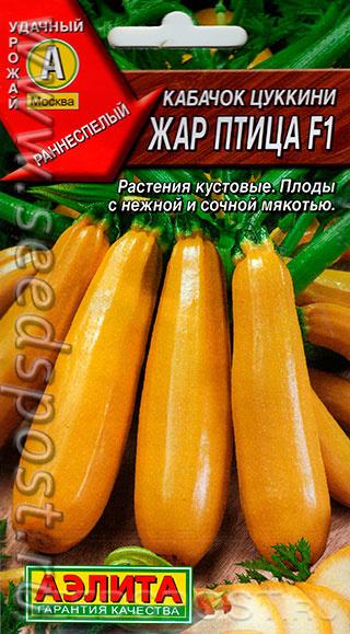 Кабачок цуккини желтый банан f1