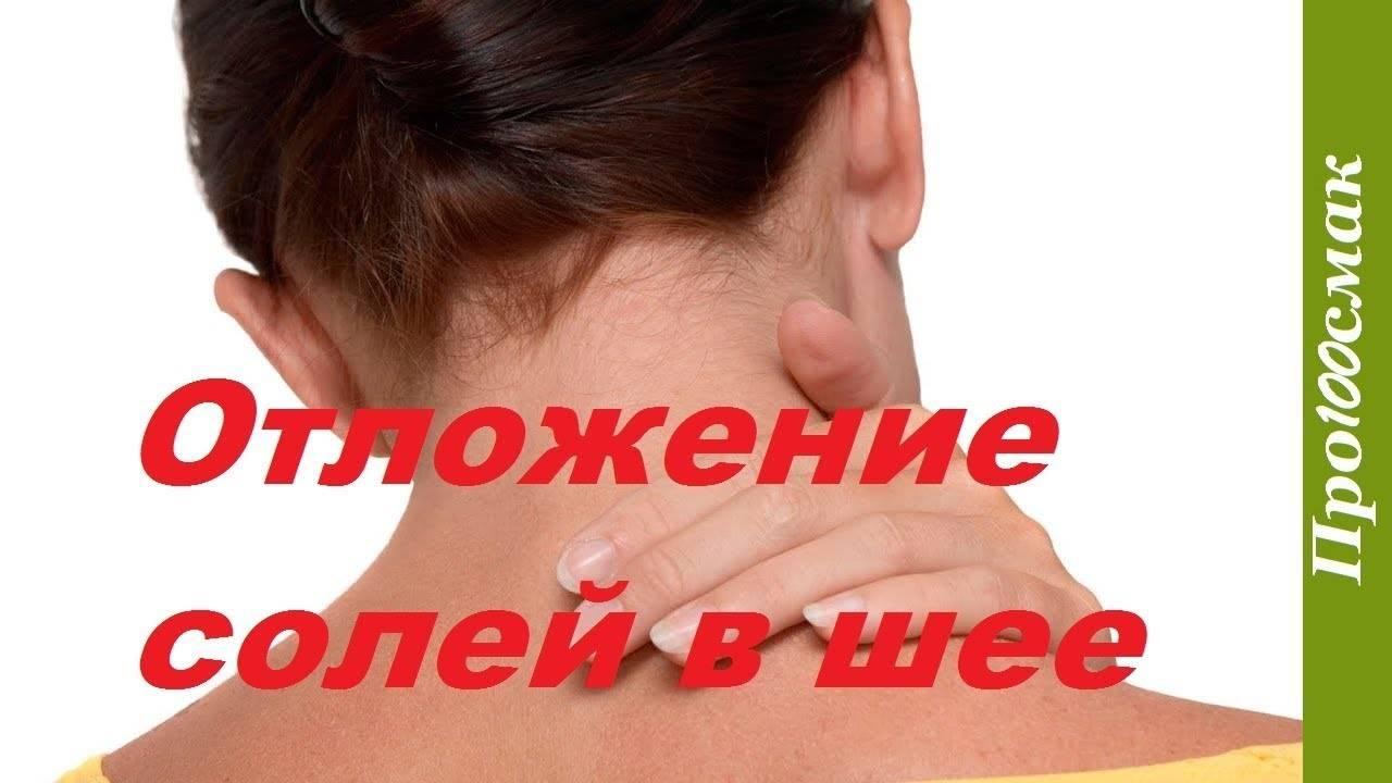 Лечение шейного остеохондроза при помощи масла и соли